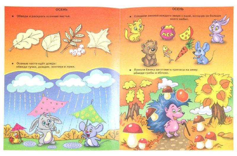 Иллюстрация 1 из 9 для Учимся писать. Раннее развитие - Екатерина Матюшкина | Лабиринт - книги. Источник: Лабиринт