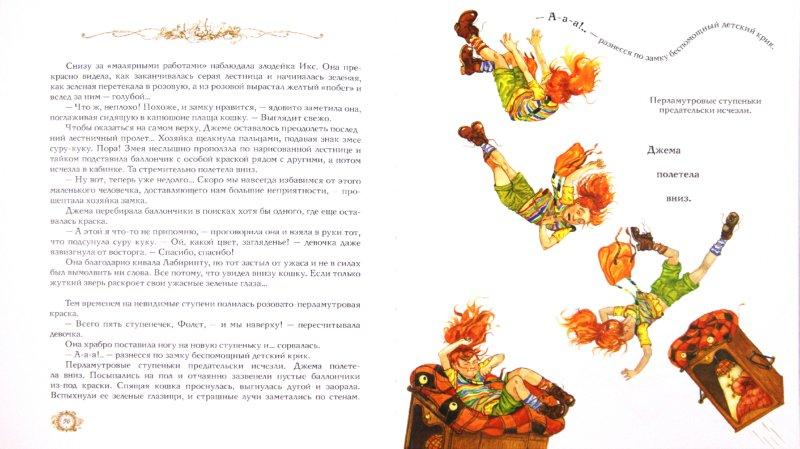 Иллюстрация 1 из 31 для Мороженое времени, или Мечты сбываются! - Силена Андерс | Лабиринт - книги. Источник: Лабиринт