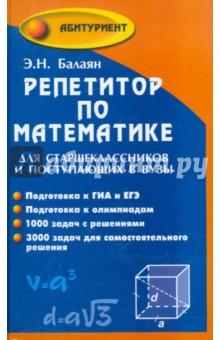 Балаян Эдуард Николаевич Репетитор по математике для старшеклассников и поступающих в вузы