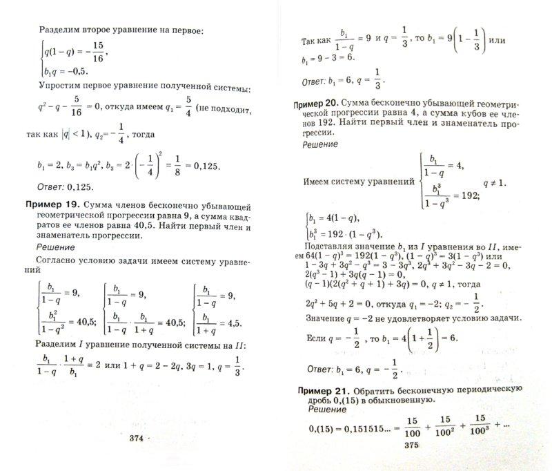Балаян репетитор по математике