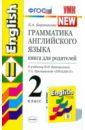 Грамматика английского языка. 2 класс. Книга для родителей. К уч. И.Н.Верещагиной  ФГОС