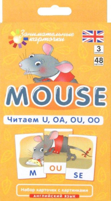 Иллюстрация 1 из 21 для Английский язык. Мышонок (Mouse). Читаем U, OA, OU, OO. Level 3. Набор карточек - Татьяна Клементьева | Лабиринт - книги. Источник: Лабиринт