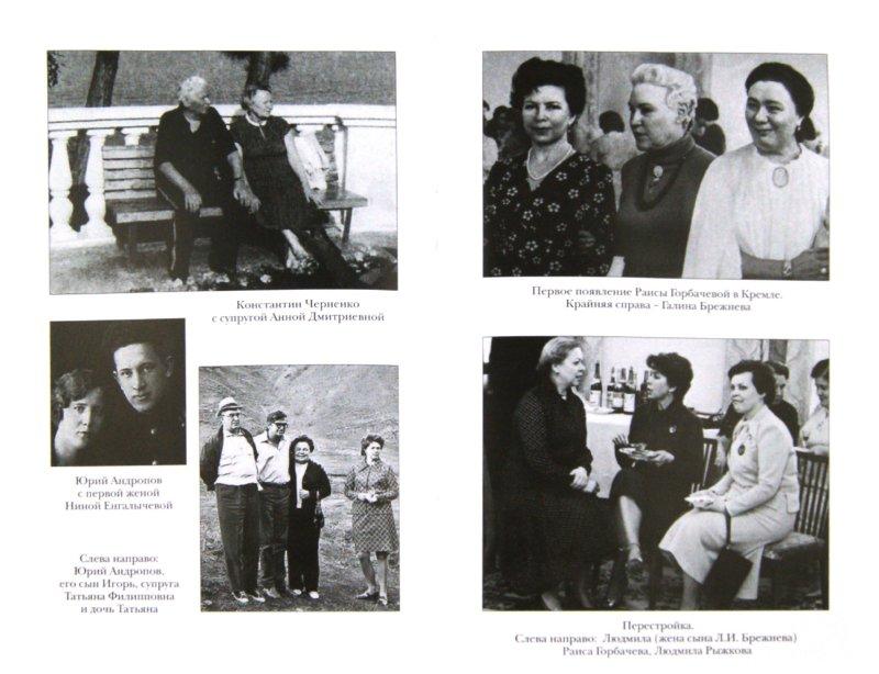 Иллюстрация 1 из 16 для Кремлевские жены - Лариса Васильева | Лабиринт - книги. Источник: Лабиринт