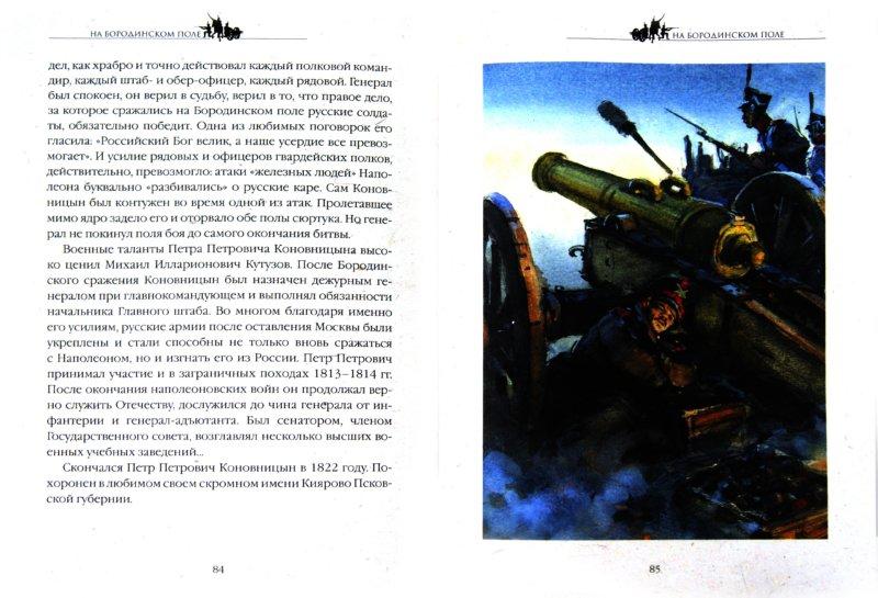 Иллюстрация 1 из 33 для На Бородинском поле - Лада Митрошенкова | Лабиринт - книги. Источник: Лабиринт