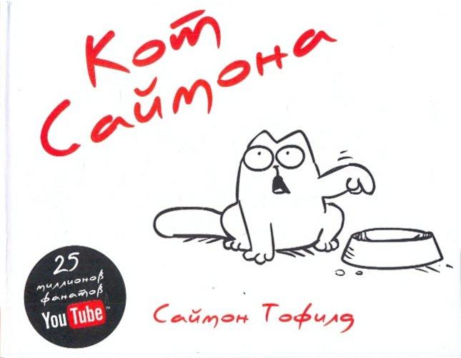 Иллюстрация 1 из 64 для Кот Саймона. Набор подарочный в 3-х книгах - Саймон Тофилд | Лабиринт - книги. Источник: Лабиринт