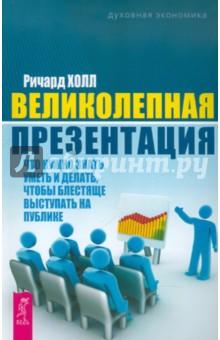 Великолепная презентация: что нужно знать, уметь и делать, чтобы блестяще выступать на публике