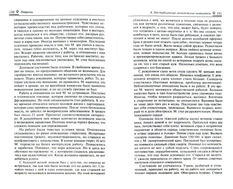 Иллюстрация 1 из 3 для Неврозы: клиника, профилактика и лечение - Михаил Литвак | Лабиринт - книги. Источник: Лабиринт