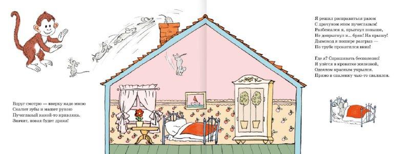 Иллюстрация 1 из 39 для Приключения серого Маламыша - Наталия Дилакторская | Лабиринт - книги. Источник: Лабиринт