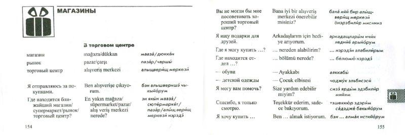 Иллюстрация 1 из 6 для Русско-турецкий разговорник - Ирина Логвиненко | Лабиринт - книги. Источник: Лабиринт