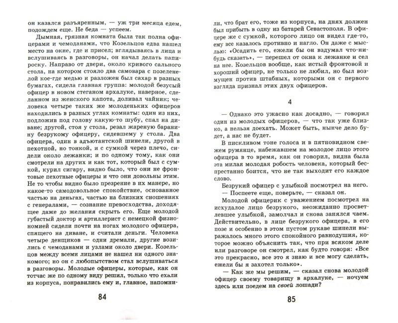 Ждан а.н. история психологии читать