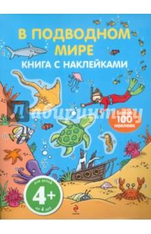 В подводном мире. С наклейками. Для детей от 4-х летЗнакомство с миром вокруг нас<br>Эта занимательная книга для самых маленьких расскажет малышу, каких животных можно увидеть в морях и океанах. 100 ярких веселых наклеек помогут ребенку оживить подводный мир на страницах книги.<br>Для дошкольного возраста.<br>