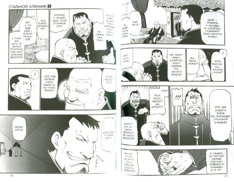 Иллюстрация 1 из 16 для Стальной алхимик. Книга 1 - Хирому Аракава   Лабиринт - книги. Источник: Лабиринт