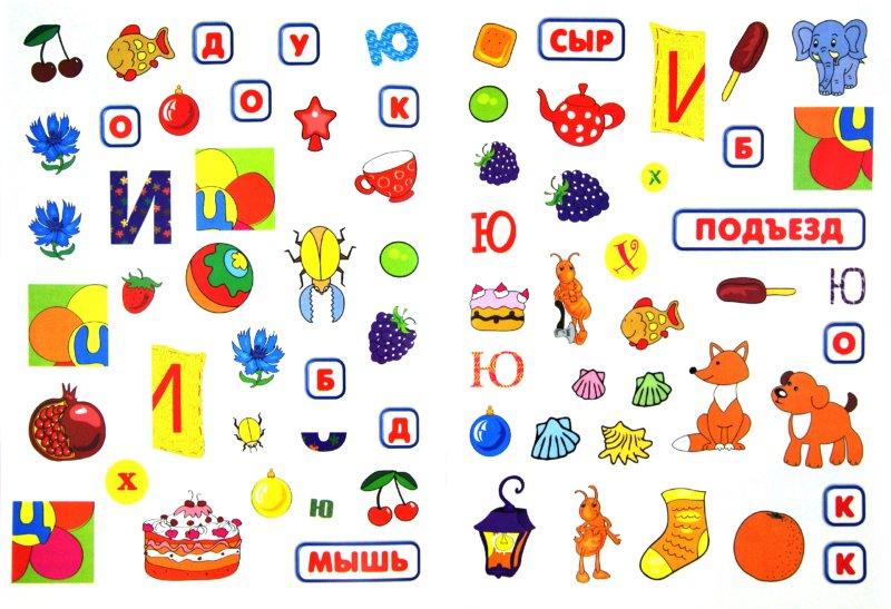 Иллюстрация 1 из 11 для Азбука с наклейками. Для детей от 4-х лет - Голубева, Воробьева | Лабиринт - книги. Источник: Лабиринт
