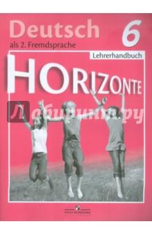 Немецкий язык. Книга для учителя. 6 класс: пособие для общеобразовательных учреждений