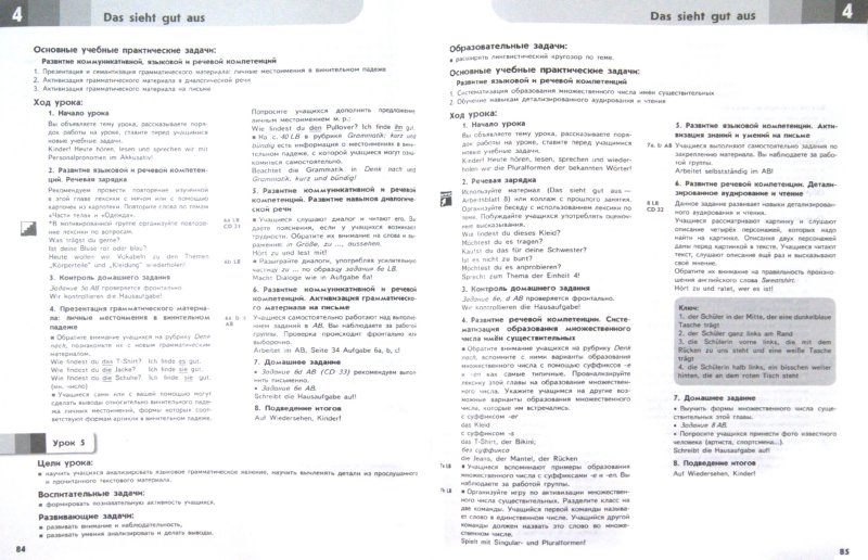 Иллюстрация 1 из 3 для Немецкий язык. Книга для учителя. 6 класс: пособие для общеобразовательных учреждений - Аверин, Гуцалюк, Харченко | Лабиринт - книги. Источник: Лабиринт