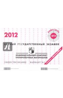 ЕГЭ 2012. Обществознание. Индивидуальный комплект тренировочных материалов. Вариант №2