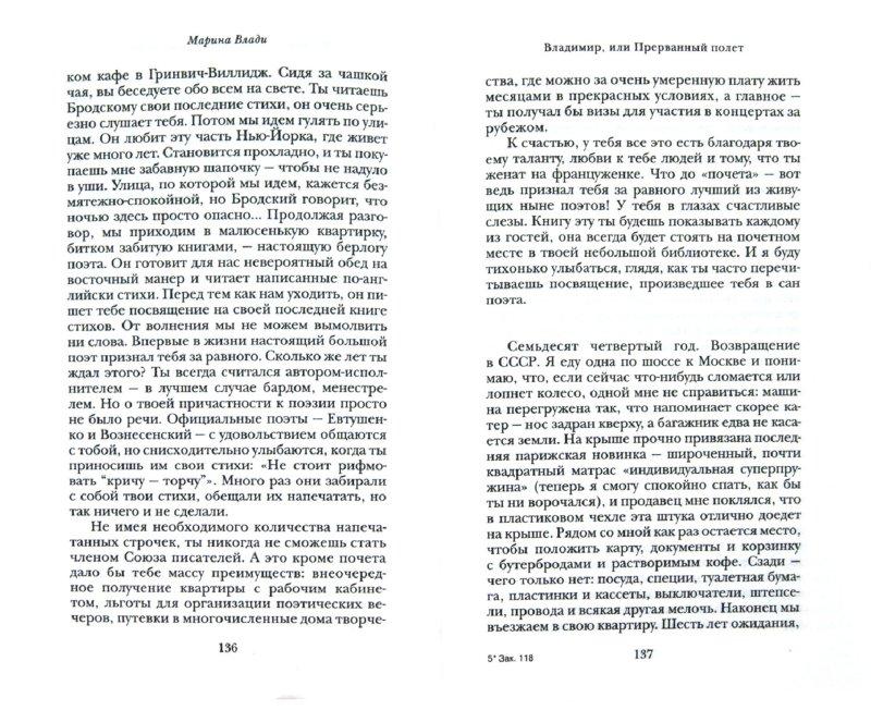 Иллюстрация 1 из 12 для Владимир, или Прерванный полет - Марина Влади   Лабиринт - книги. Источник: Лабиринт
