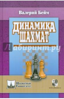 Бейм Валерий Ильич Динамика шахмат