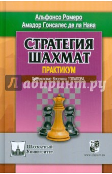Ромеро Альфонсо, Гонсалес де ла Нава Амадор Стратегия шахмат. Практикум