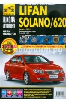Lifan Solano/620. Выпуск с 2009 г. Руководство по эксплуатации, техническому обслуживанию и ремонту