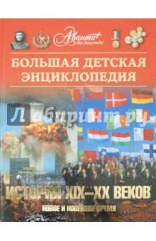 Большая детская энциклопедия. Том 37. История XIX - XX вв