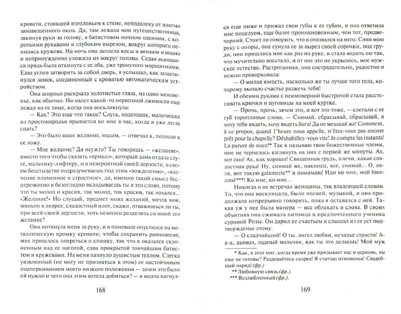 Иллюстрация 1 из 8 для Признания авантюриста Феликса Круля - Томас Манн   Лабиринт - книги. Источник: Лабиринт