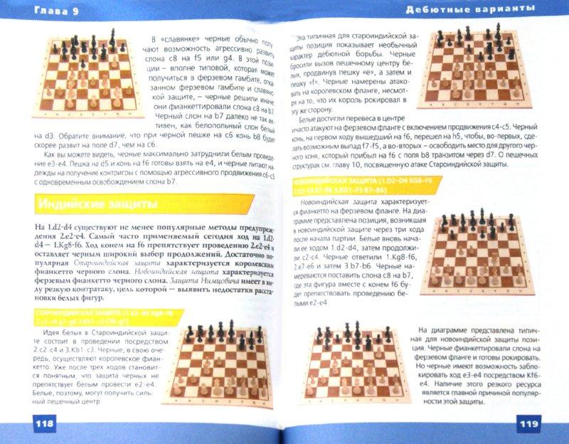 Самоучитель по шахматам джон эдвардс