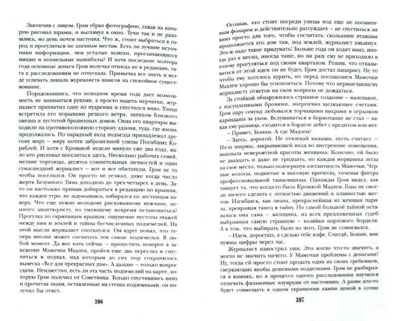 Иллюстрация 1 из 9 для Кетополис. Книга 1. Киты и броненосцы - Грей Грин | Лабиринт - книги. Источник: Лабиринт