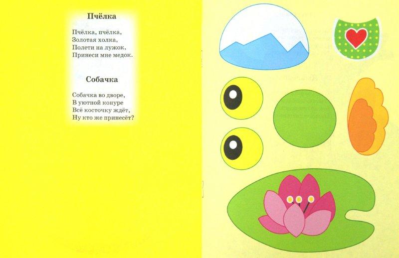 Иллюстрация 1 из 16 для Озорная пчелка. Аппликация | Лабиринт - книги. Источник: Лабиринт