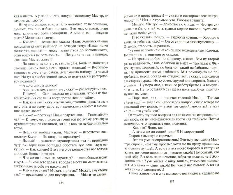 Иллюстрация 1 из 10 для Очень полезная книга - Юлия Федотова | Лабиринт - книги. Источник: Лабиринт