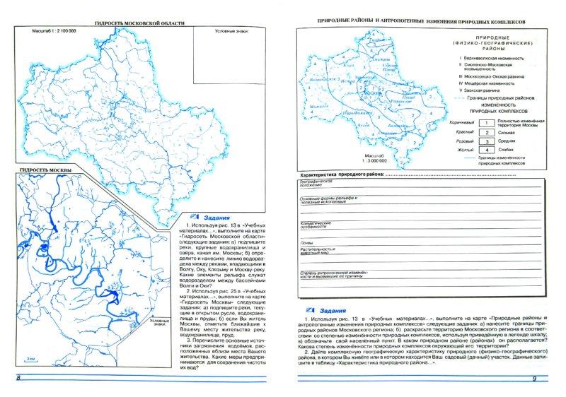 решебник к рабочей тетради по географии москвы и московской области