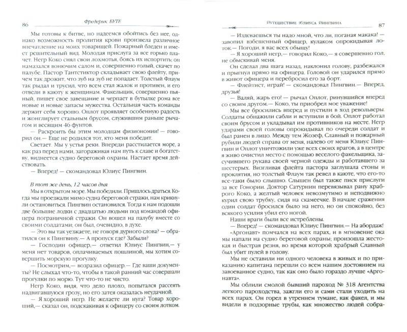 Иллюстрация 1 из 9 для Двойник - Фредерик Буте | Лабиринт - книги. Источник: Лабиринт