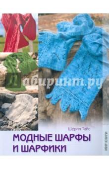 Тайс Шерил Модные шарфы и шарфики
