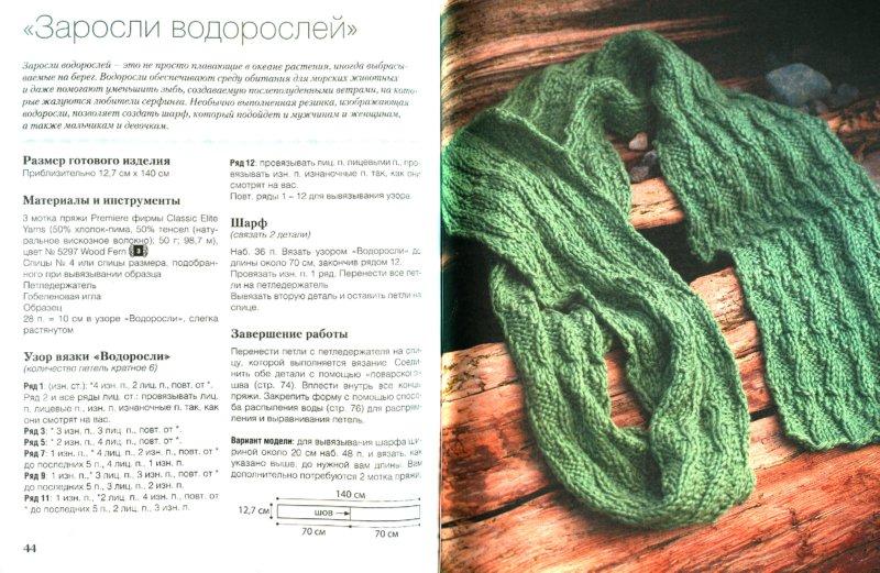 Иллюстрация 1 из 13 для Модные шарфы и шарфики - Шерил Тайс | Лабиринт - книги. Источник: Лабиринт