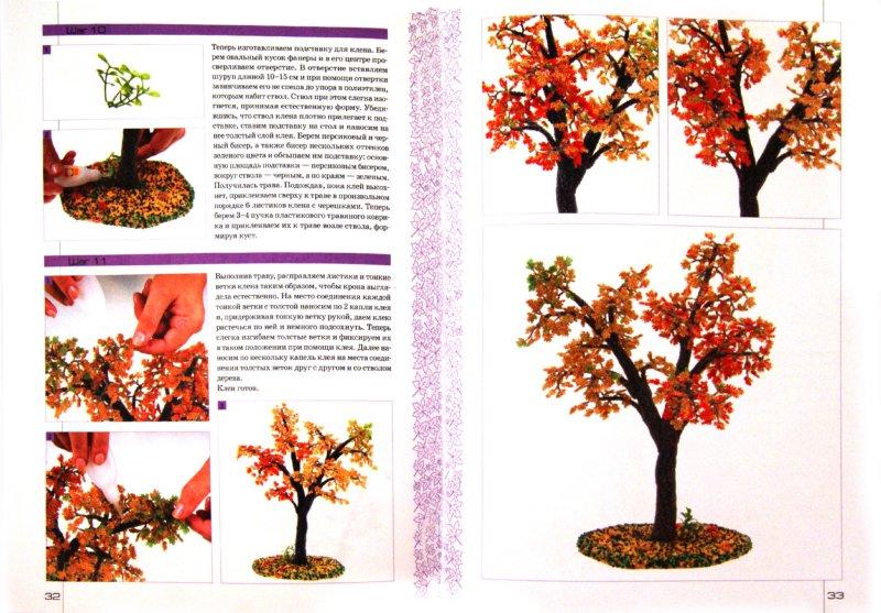 Иллюстрации Деревья из бисера - Елена Вирко.