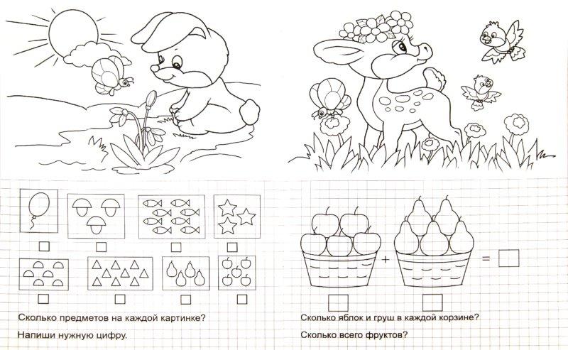 Иллюстрация 1 из 4 для Прописи: Складываем, вычитаем, пишем | Лабиринт - книги. Источник: Лабиринт