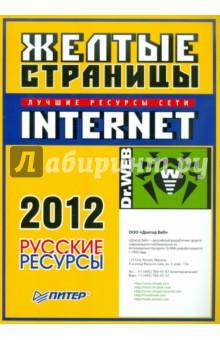 Обложка книги Желтые страницы Internet 2012. Русские ресурсы