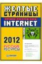Желтые страницы Internet 2012. Русские ресурсы