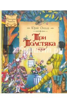 Олеша Юрий Карлович Три Толстяка