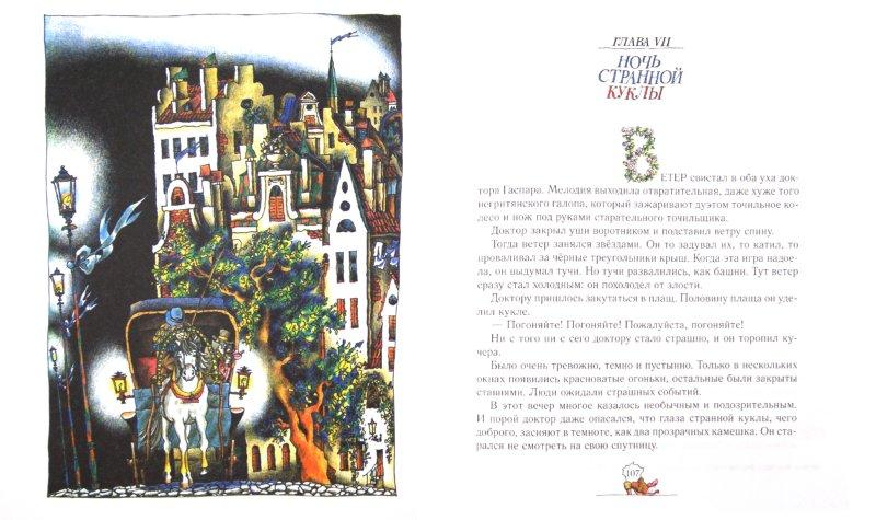 Иллюстрация 1 из 5 для Три Толстяка - Юрий Олеша | Лабиринт - книги. Источник: Лабиринт
