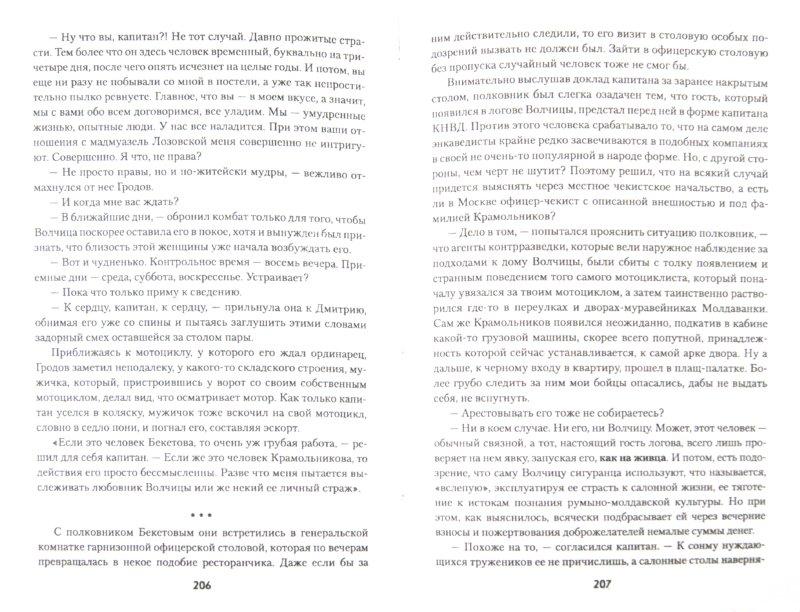 Иллюстрация 1 из 10 для Черные комиссары - Богдан Сушинский | Лабиринт - книги. Источник: Лабиринт
