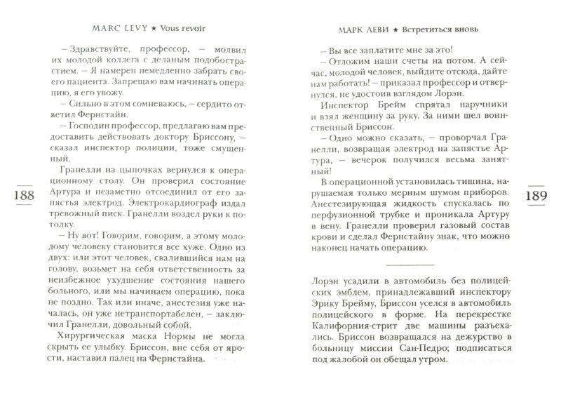 Иллюстрация 1 из 10 для Встретиться вновь - Марк Леви | Лабиринт - книги. Источник: Лабиринт