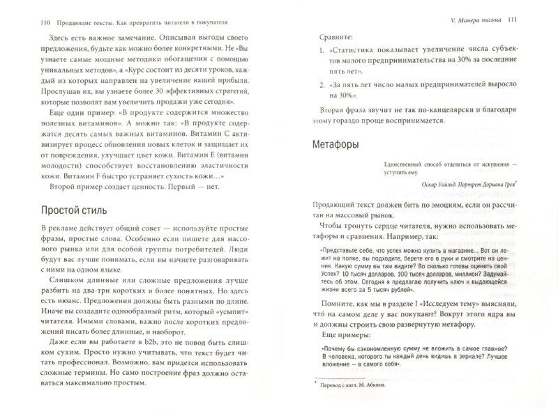 Иллюстрация 1 из 9 для Продающие тексты. Как превратить читателя в покупателя - Сергей Бернадский   Лабиринт - книги. Источник: Лабиринт