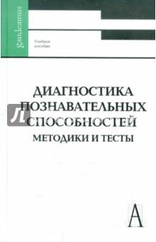 Диагностика познавательных способностей. Методика и тексты. Учебное пособие
