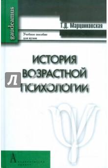 История возрастной психологии. Учебное пособие для вузов
