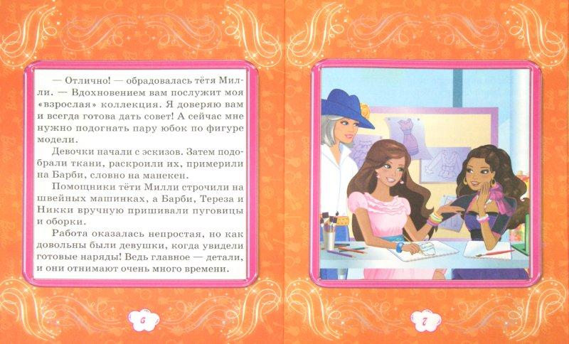 Иллюстрация 1 из 11 для Барби - дизайнер одежды. Мультколлекция   Лабиринт - книги. Источник: Лабиринт