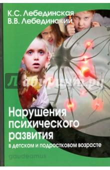 Книгу Лебединский В.В. Нарушение Психического Развития В Детском Возрасте