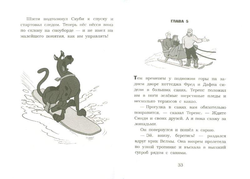 Иллюстрация 1 из 7 для Скуби-Ду и снежный человек - Джеймс Гелси | Лабиринт - книги. Источник: Лабиринт