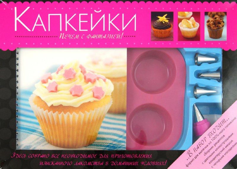 Капкейки дома рецепт с фото