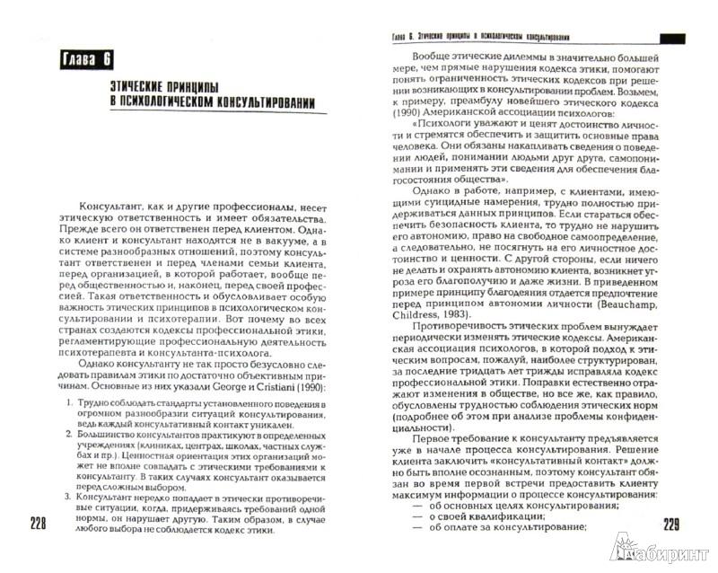 Иллюстрация 1 из 6 для Психологическое консультирование. Групповая психотерапия - Римантас Кочюнас | Лабиринт - книги. Источник: Лабиринт